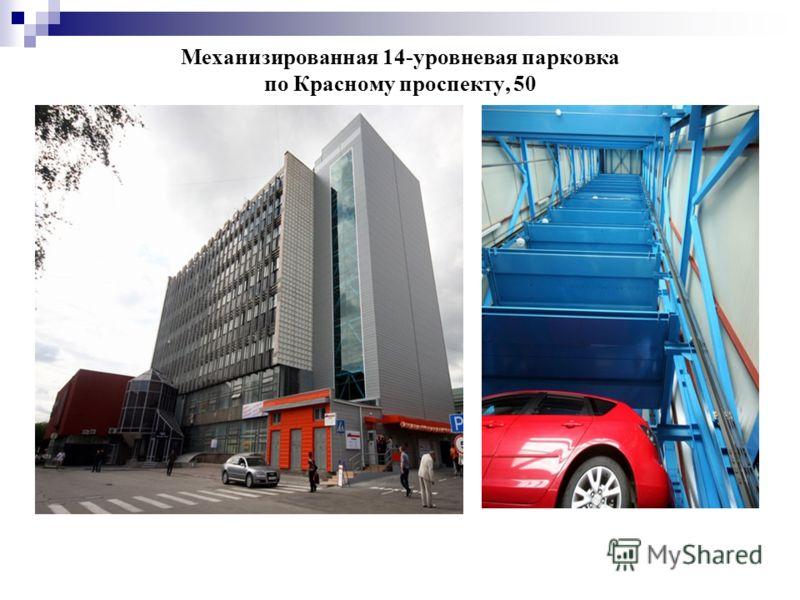 Механизированная 14-уровневая парковка по Красному проспекту, 50
