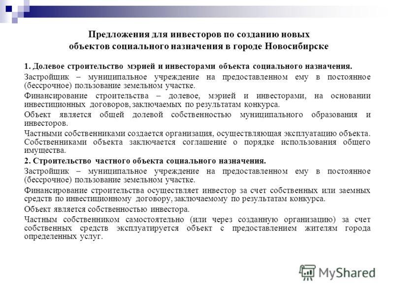 Предложения для инвесторов по созданию новых объектов социального назначения в городе Новосибирске 1. Долевое строительство мэрией и инвесторами объекта социального назначения. Застройщик – муниципальное учреждение на предоставленном ему в постоянное