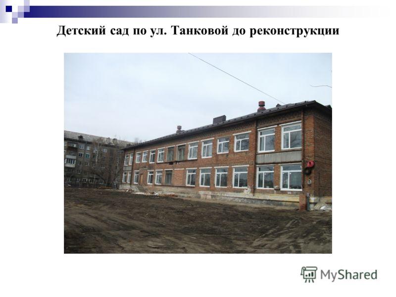 Детский сад по ул. Танковой до реконструкции