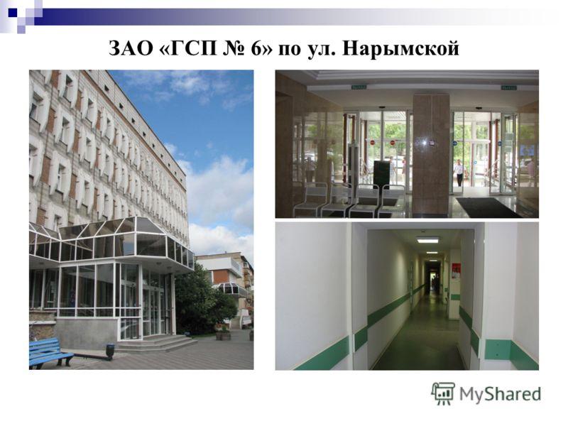 ЗАО «ГСП 6» по ул. Нарымской