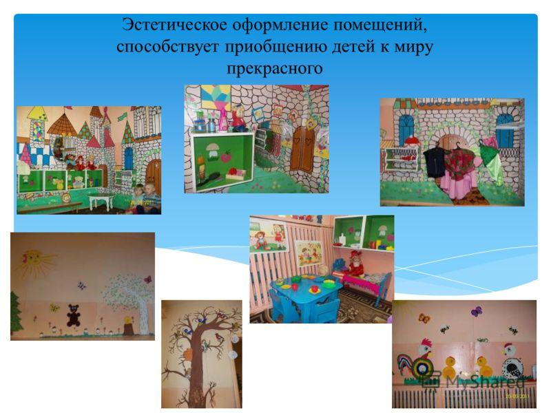 Эстетическое оформление помещений, способствует приобщению детей к миру прекрасного