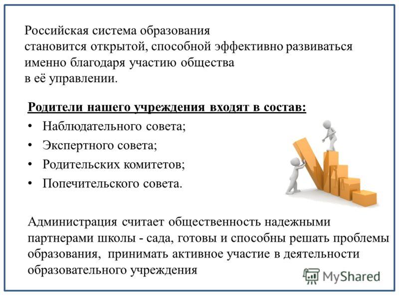 Российская система образования становится открытой, способной эффективно развиваться именно благодаря участию общества в её управлении. Родители нашего учреждения входят в состав: Наблюдательного совета; Экспертного совета; Родительских комитетов; По