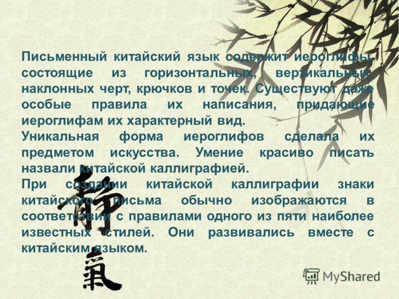 Письменный китайский язык содержит иероглифы, состоящие из горизонтальных, вертикальных, наклонных черт, крючков и точек. Существуют даже особые правила их написания, придающие иероглифам их характерный вид. Уникальная форма иероглифов сделала их пре