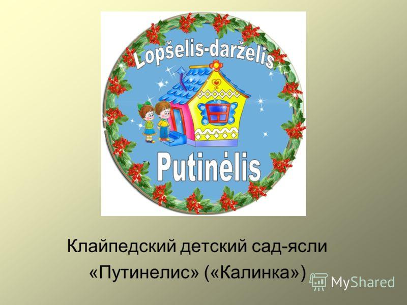 Клайпедский детский сад-ясли «Путинелис» («Калинка»)