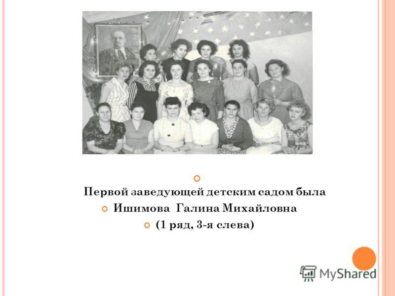 Первой заведующей детским садом была Ишимова Галина Михайловна (1 ряд, 3-я слева)