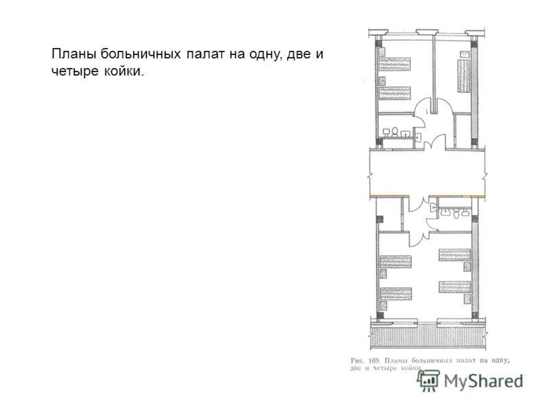 Планы больничных палат на одну, две и четыре койки.