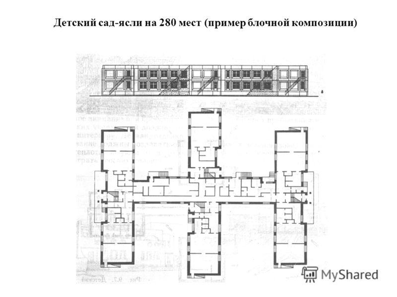 Детский сад-ясли на 280 мест (пример блочной композиции)