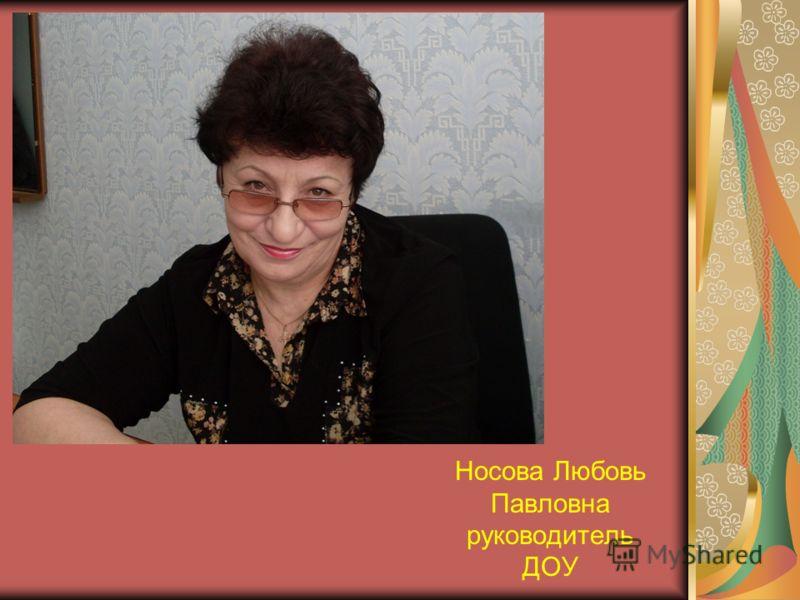 Носова Любовь Павловна руководитель ДОУ