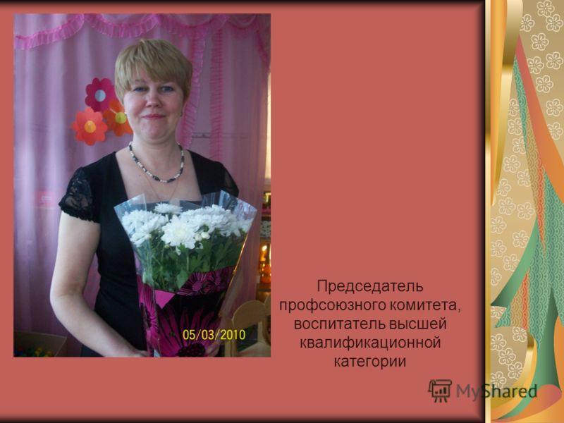 Председатель профсоюзного комитета, воспитатель высшей квалификационной категории