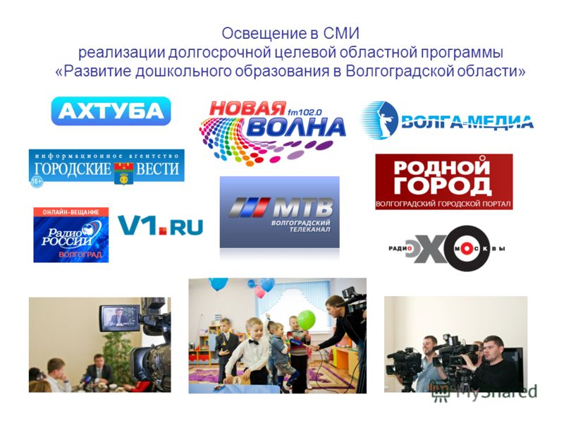 Освещение в СМИ реализации долгосрочной целевой областной программы «Развитие дошкольного образования в Волгоградской области»