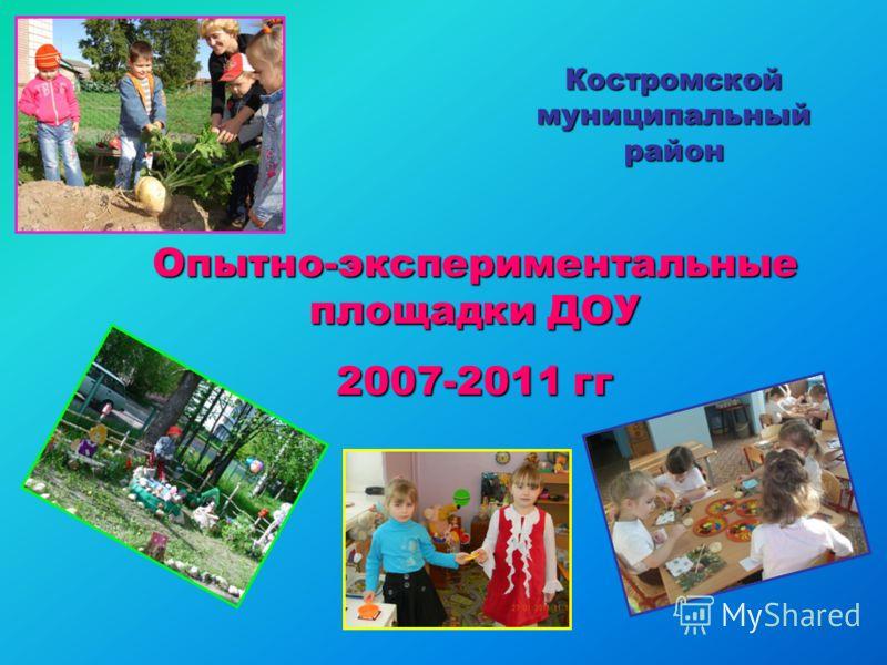 Опытно-экспериментальные площадки ДОУ 2007-2011 гг Костромской муниципальный район