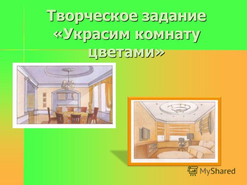 Творческое задание «Украсим комнату цветами»