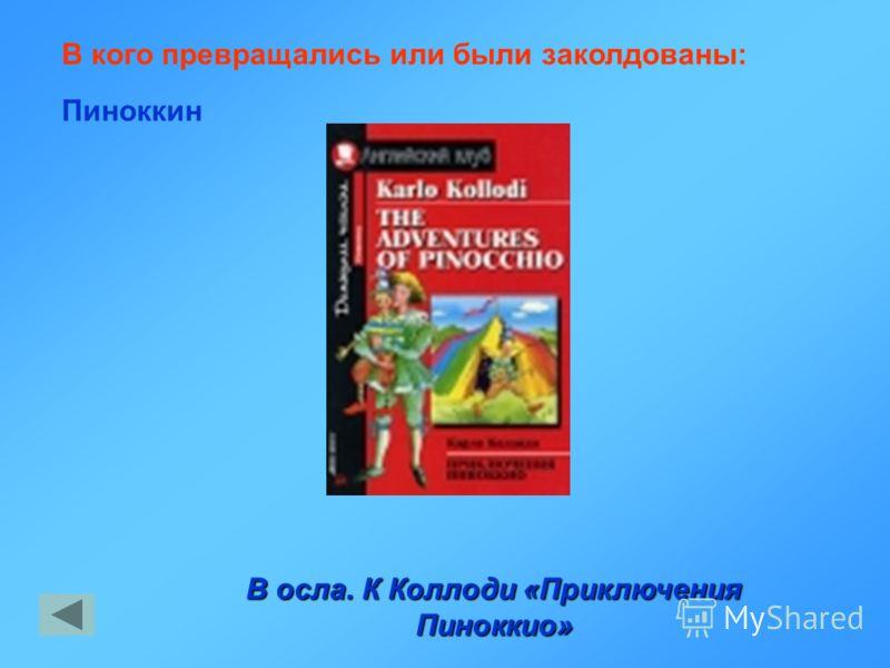 В воробьев, бабочек, муравьев. В.Медведев «Баранкин, будь человеком» В кого превращались или были заколдованы: Юра Баранкин и Костя Малинин