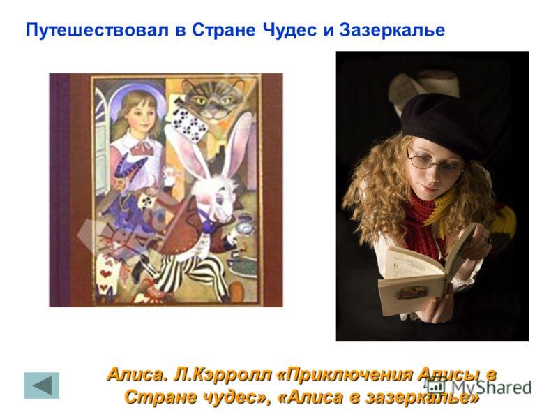 Кто из литературных героев: Был обманут в стране Дураков Буратино.А.Толстой «Золотой ключик, или Приключения Буратино»