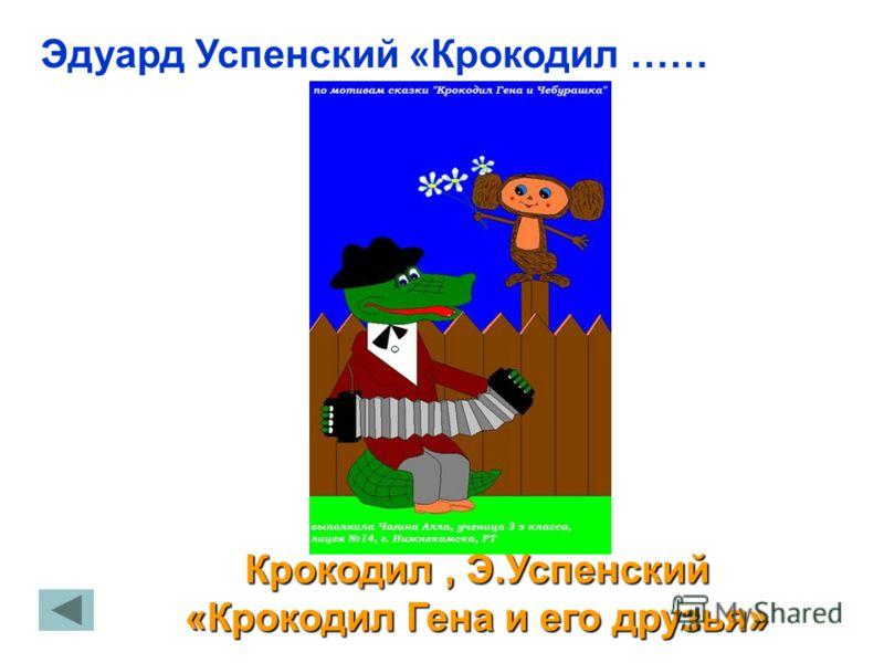Умывальник К.Чуковский «Мойдодыр» Вспомни кто есть кто: человек, удав, лисенок и т. п. из следующих литературных персонажей: Мойдодыр