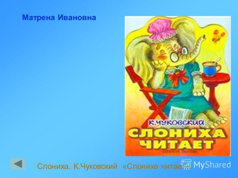 Железный великан. А. Волков «Желтый туман» Герой из какой сказки? Тилли-Вилли