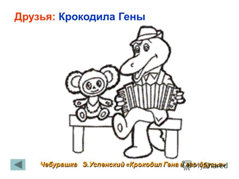 Лом, Фукс, А.Некрасов «Приключение капитана Врунгеля Друзья: Врунгеля