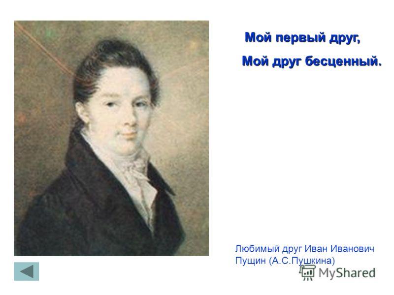 Андрей Болконский герой из какого романа? «Война и мир» Л.Н.Толстой