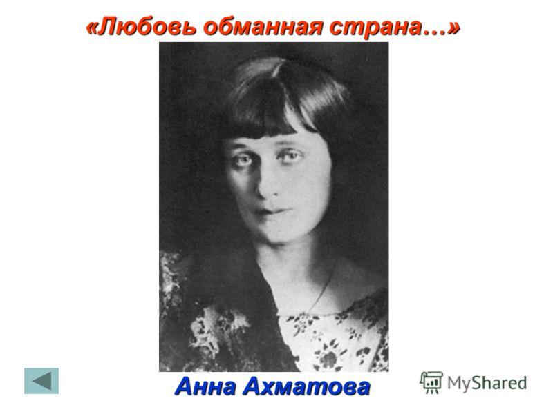 Фамилия имя автора книги: «А зори здесь тихие…….» Борис Васильев