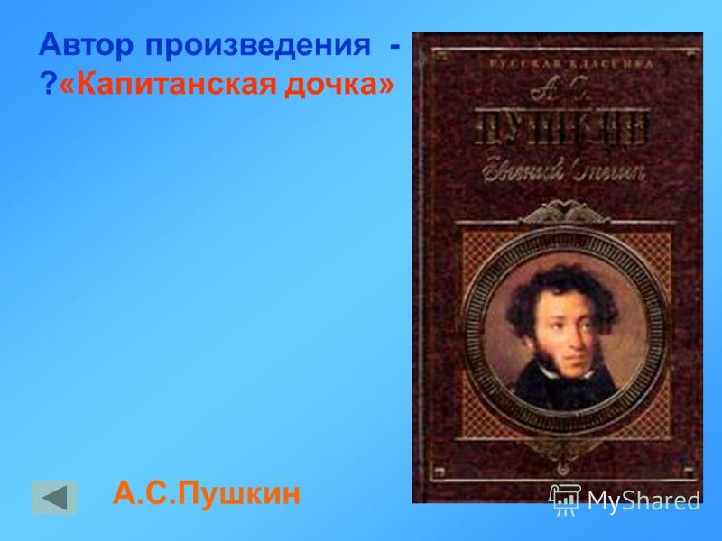Автор произведения -? «Тихий Дон» Михаил Шолохов