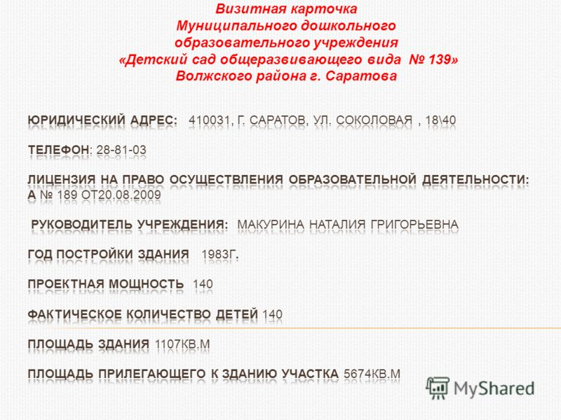 Визитная карточка Муниципального дошкольного образовательного учреждения «Детский сад общеразвивающего вида 139» Волжского района г. Саратова