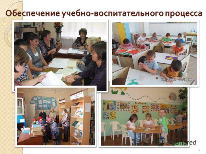Обеспечение учебно - воспитательного процесса 4