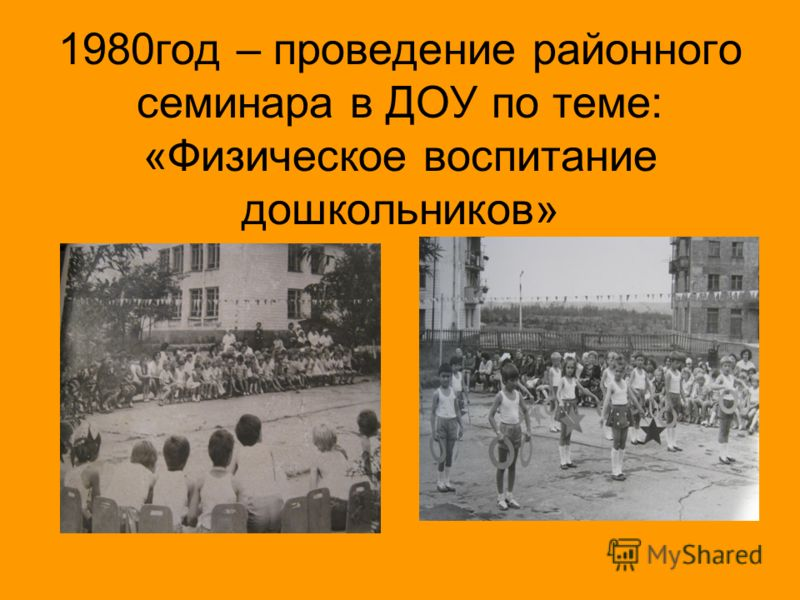 1980год – проведение районного семинара в ДОУ по теме: «Физическое воспитание дошкольников»