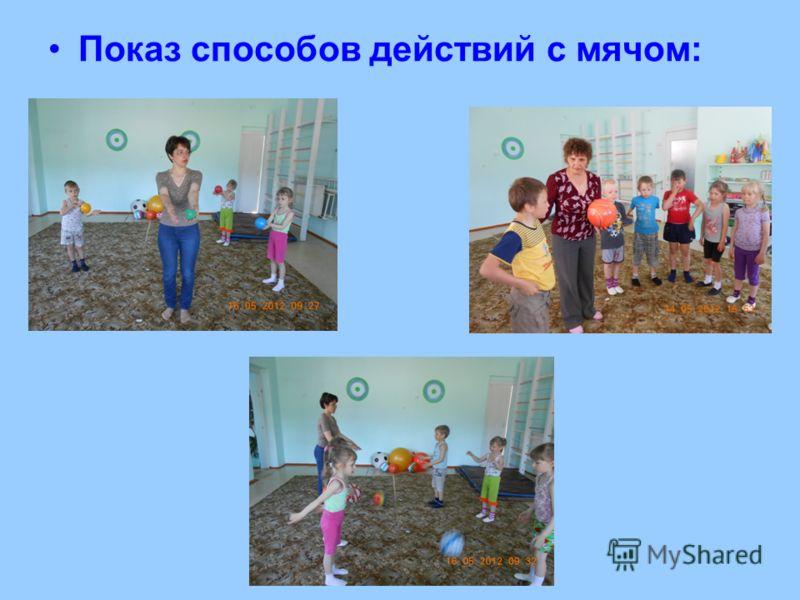 Показ способов действий с мячом:
