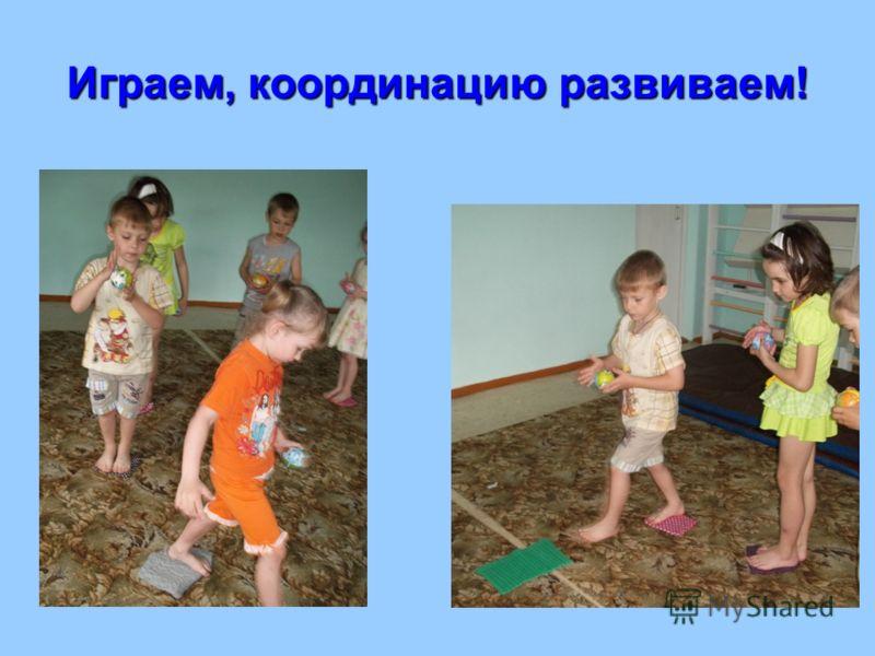 Играем, координацию развиваем!