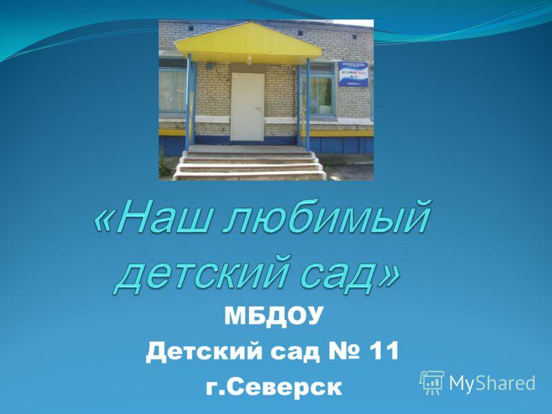 МБДОУ Детский сад 11 г.Северск