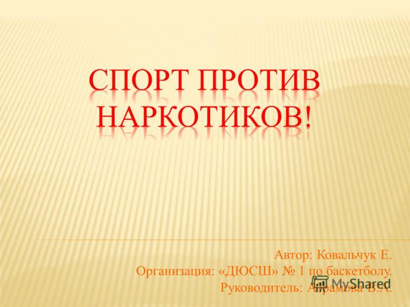 Автор: Ковальчук Е. Организация: «ДЮСШ» 1 по баскетболу. Руководитель: Абрамова В.А.