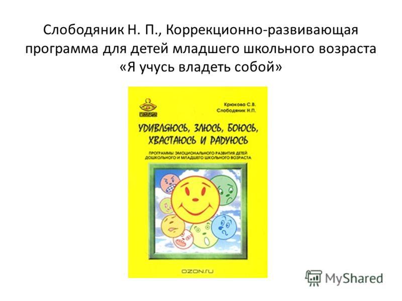 Слободяник Н. П., Коррекционно-развивающая программа для детей младшего школьного возраста «Я учусь владеть собой»