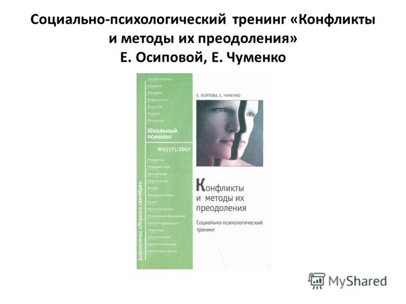 Социально-психологический тренинг «Конфликты и методы их преодоления» Е. Осиповой, Е. Чуменко