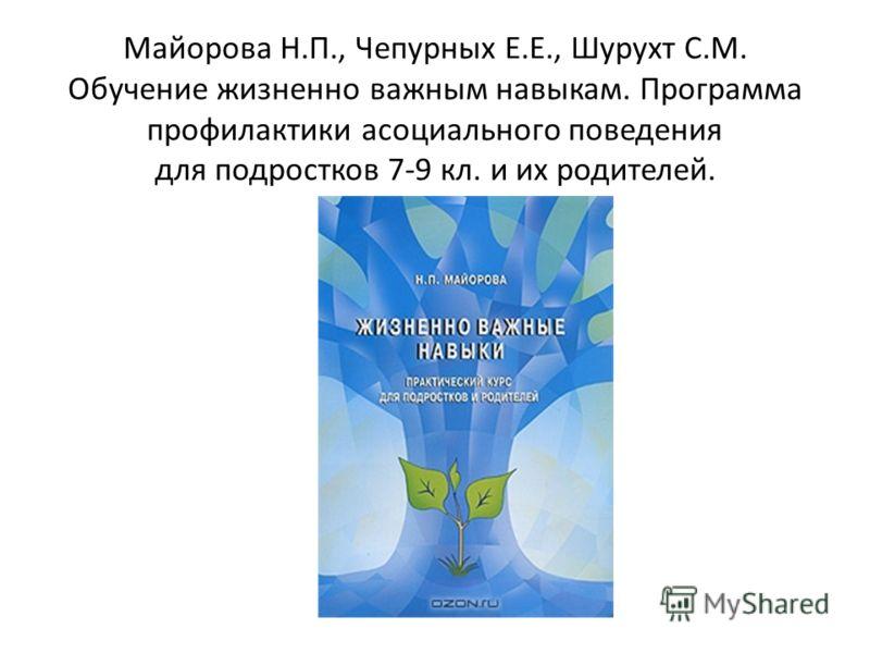 Майорова Н.П., Чепурных Е.Е., Шурухт С.М. Обучение жизненно важным навыкам. Программа профилактики асоциального поведения для подростков 7-9 кл. и их родителей.