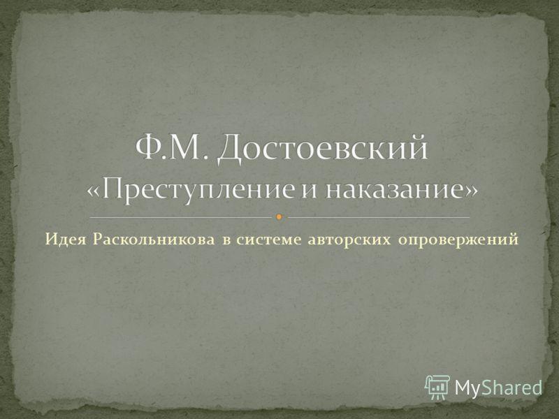 Идея Раскольникова в системе авторских опровержений