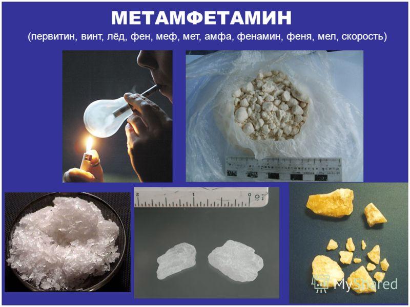 (первитин, винт, лёд, фен, меф, мет, амфа, фенамин, феня, мел, скорость) МЕТАМФЕТАМИН