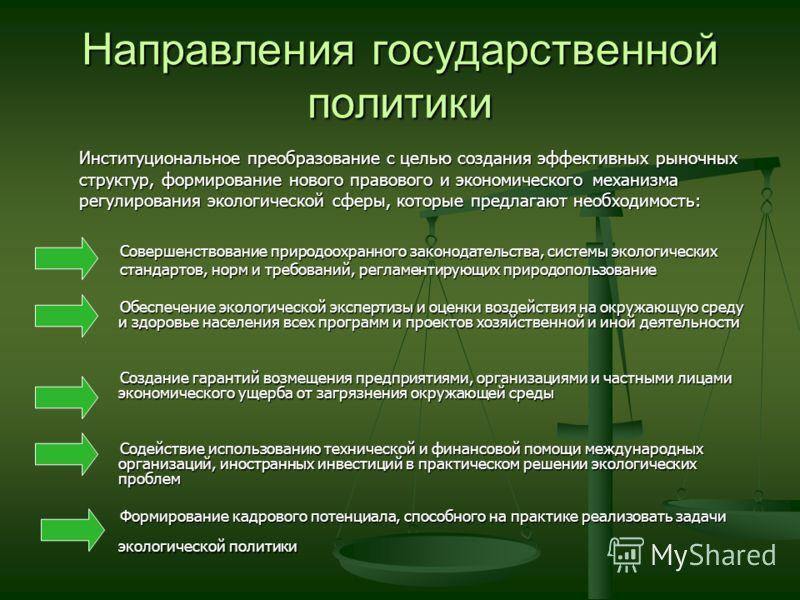 Направления государственной политики Совершенствование природоохранного законодательства, системы экологических стандартов, норм и требований, регламентирующих природопользование Обеспечение экологической экспертизы и оценки воздействия на окружающую