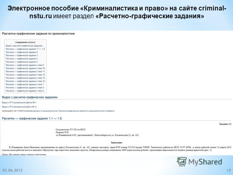 Электронное пособие «Криминалистика и право» на сайте criminal- nstu.ru имеет раздел «Расчетно-графические задания» 03.06.2013 17