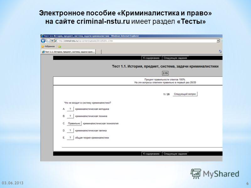 Электронное пособие «Криминалистика и право» на сайте criminal-nstu.ru имеет раздел «Тесты» 03.06.2013 6