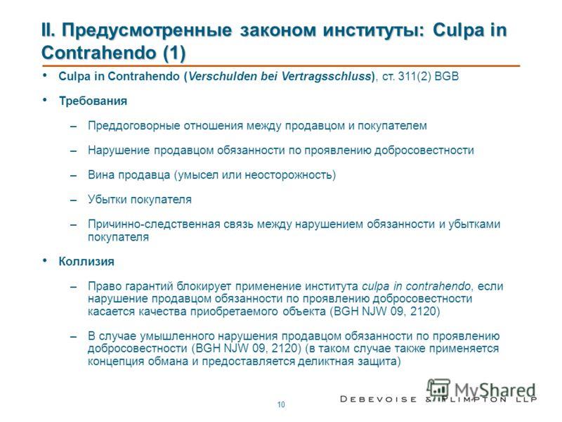 10 II. Предусмотренные законом институты: Culpa in Contrahendo (1) Culpa in Contrahendo (Verschulden bei Vertragsschluss), ст. 311(2) BGB Требования –Преддоговорные отношения между продавцом и покупателем –Нарушение продавцом обязанности по проявлени