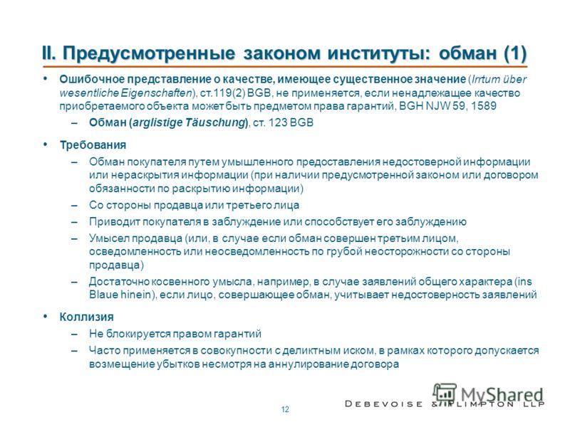 12 II. Предусмотренные законом институты: обман (1) Ошибочное представление о качестве, имеющее существенное значение (Irrtum über wesentliche Eigenschaften), ст.119(2) BGB, не применяется, если ненадлежащее качество приобретаемого объекта может быть