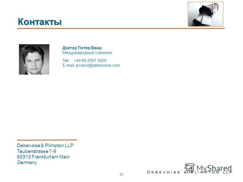 25 Контакты Debevoise & Plimpton LLP Taubenstrasse 7-9 60313 Frankfurt am Main Germany Доктор Питер Ванд Международный советник Тел.: +49 69 2097 5000 E-mail: pwand@debevoise.com
