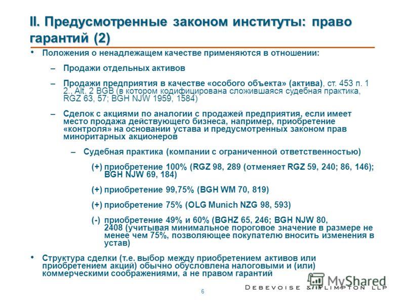 6 Положения о ненадлежащем качестве применяются в отношении: –Продажи отдельных активов –Продажи предприятия в качестве «особого объекта» (актива), ст. 453 п. 1 2., Alt. 2 BGB (в котором кодифицирована сложившаяся судебная практика, RGZ 63, 57; BGH N
