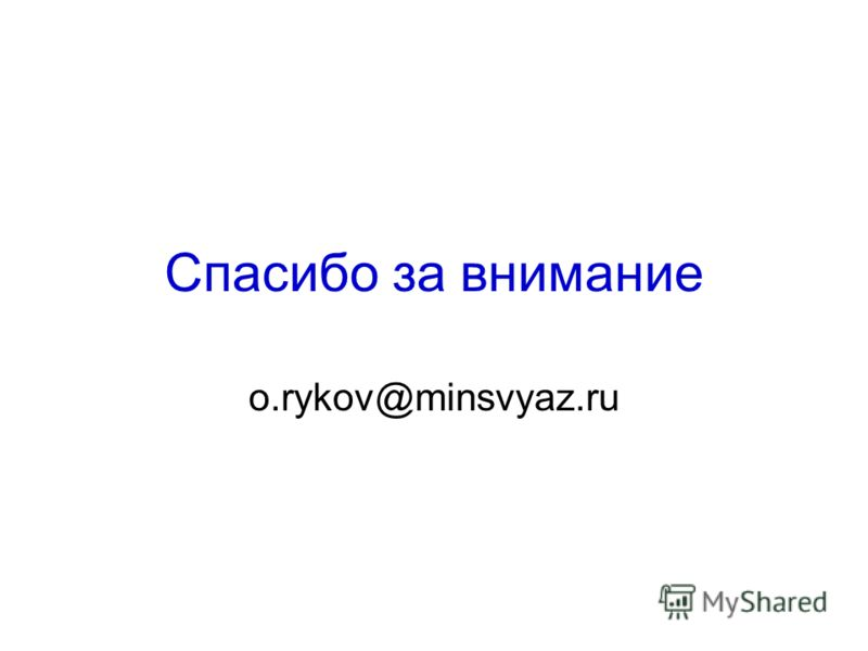 Спасибо за внимание o.rykov@minsvyaz.ru
