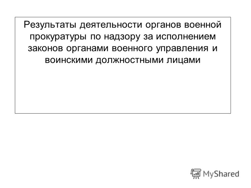 Результаты деятельности органов военной прокуратуры по надзору за исполнением законов органами военного управления и воинскими должностными лицами