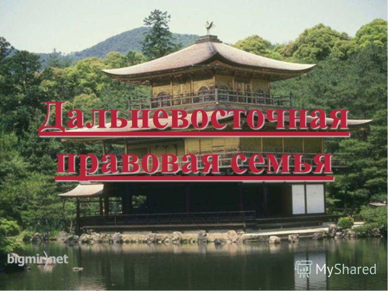Дальневосточная правовая семья