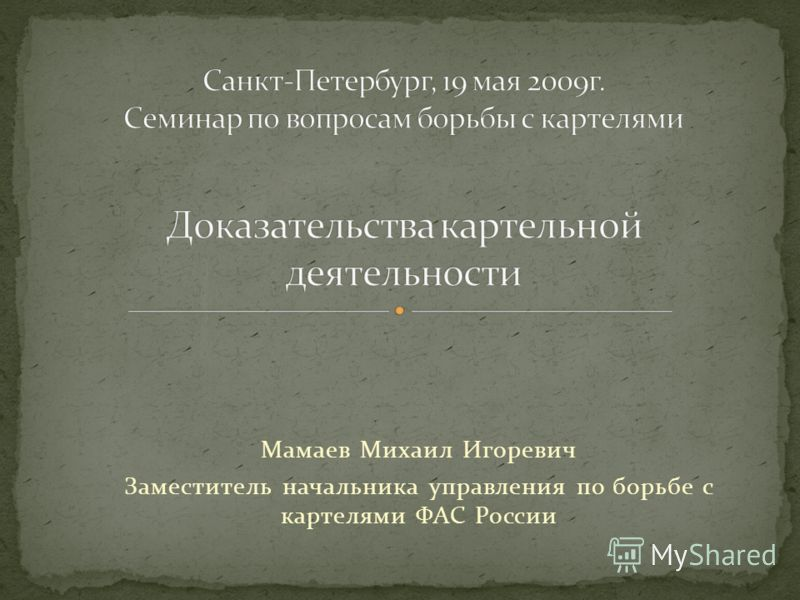 Мамаев Михаил Игоревич Заместитель начальника управления по борьбе с картелями ФАС России