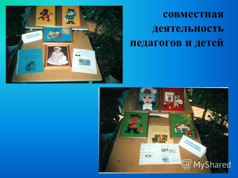 совместная деятельность педагогов и детей