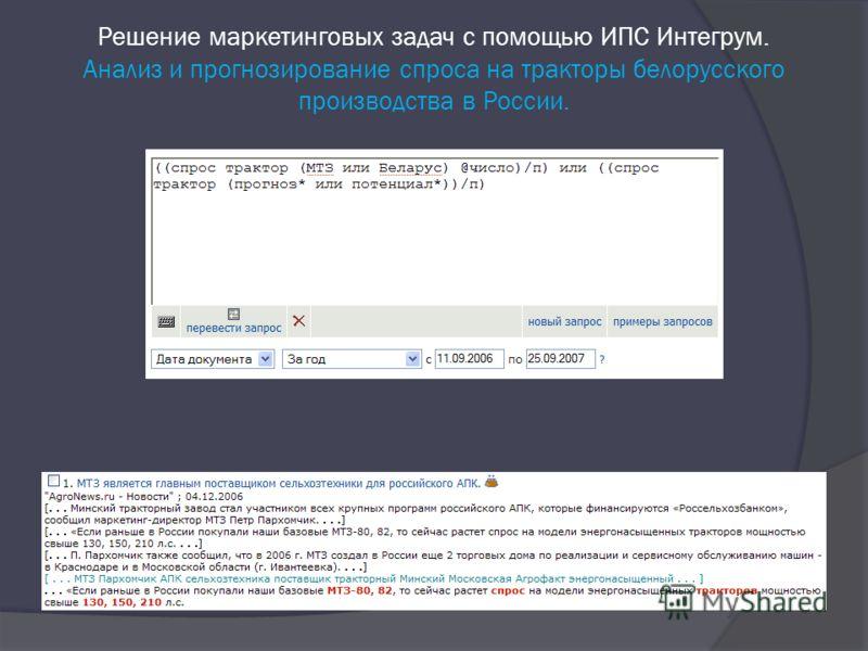 Решение маркетинговых задач с помощью ИПС Интегрум. Анализ и прогнозирование спроса на тракторы белорусского производства в России.