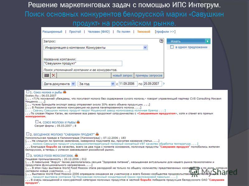 Решение маркетинговых задач с помощью ИПС Интегрум. Поиск основных конкурентов белорусской марки «Савушкин продукт» на российском рынке.